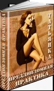 Книга Преддипломная практика (СИ) автора Татьянка_113