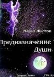 Книга Предназначение Души. автора Майкл Ньютон
