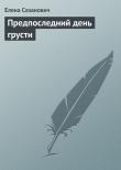 Книга Предпоследний день грусти автора Елена Сазанович