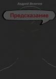 Книга Предсказание автора Андрей Величев