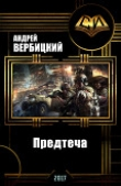 Книга Предтеча (СИ) автора Андрей Вербицкий