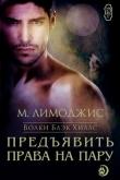 Книга Предъявить права на пару (ЛП) автора М. Лимоджис