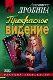 Книга Прекрасное видение автора Анастасия Дробина