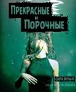 Книга Прекрасные и порочные (ЛП) автора Сара Вульф