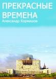 Книга Прекрасные времена автора Александр Кормашов