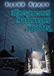 Книга Прекрасный маленький городок (ЛП) автора Блейк Крауч