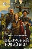 Книга Прекрасный новый мир автора Роман Злотников