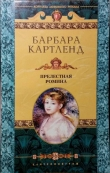 Книга Прелестная Ромина автора Барбара Картленд