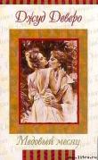 Книга Преображение (Медовый месяц) автора Джуд Деверо