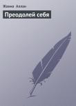 Книга Преодолей себя автора Жанна Аллан