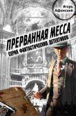 Книга Прерванная месса автора Игорь Афонский