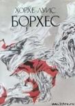 Книга Преступных дел мастер Манк Истмен автора Хорхе Луис Борхес