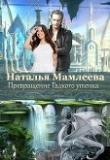 Книга Превращение Гадкого утенка (СИ) автора Мамлеева Наталья