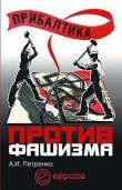 Книга Прибалтика против фашизма. Советские прибалтийские дивизии в Великой Отечественной войне автора Андрей Петренко