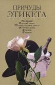 Книга Причуды этикета автора Кристина Ляхова