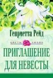 Книга Приглашение для невесты автора Генриетта Рейд