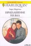 Книга Приглашение на бал автора Лора Мартин