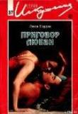 Книга Приговор любви автора Люси Гордон
