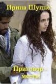 Книга Приговор — месть (СИ) автора Ирина Шуппе