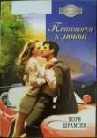 Книга Приговорен к любви автора Мэри Шрамски
