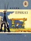 Книга Приказ<br />(Рассказы) автора Яков Тайц