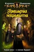 Книга Прикладная некромантия автора Карина Пьянкова