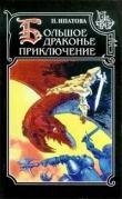 Книга Приключение продолжается автора Наталия Ипатова