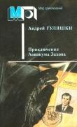 Книга Приключения Аввакума Захова(сб.) автора Андрей Гуляшки