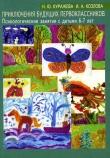 Книга Приключения будущих первоклассников. Психологические занятия с детьми 6-7 лет автора Н. Куражева
