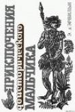 Книга Приключения доисторического мальчика автора Э. д'Эрвильи