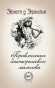 Книга Приключения доисторического мальчика автора Эрнст ДЭрвильи