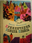 Книга Приключения Гомера Прайса автора Роберт Макклоски