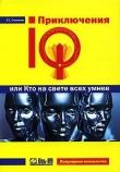 Книга Приключения IQ, или Кто на свете всех умнее автора Сергей Степанов