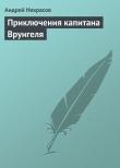 Книга Приключения капитана Врунгеля автора Андрей Некрасов