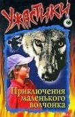 Книга Приключения маленького волчонка автора Ольга Дзюба