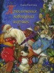 Книга Приключения новогодних игрушек (с иллюстрациями)  автора Елена Ракитина