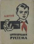 Книга Приключения Рустема автора Адельша Кутуев