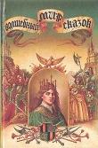 Книга Приключения веселого рыцаря автора Яльмар Бергман