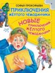 Книга Приключения желтого чемоданчика. Зеленая пилюля автора Софья Прокофьева