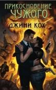 Книга Прикосновение чужого (ЛП) автора Джини Кох