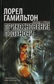 Книга Прикосновение полуночи автора Лорел Кей Гамильтон