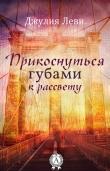 Книга Прикоснуться губами к рассвету автора Джулия Леви