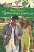 Книга Прилежная ученица автора Несси Остин
