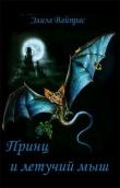 Книга Принц и летучий мыш (ЛП) автора Элиза Вайпрас