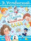 Книга Принц из киндер-яйца автора Эдуард Успенский