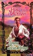 Книга Принц наслаждения автора Николь Джордан