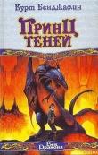 Книга Принц теней автора Курт Бенджамин