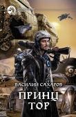 Книга Принц Тор автора Василий Сахаров