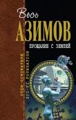 Книга Принц Восторгус и беспламенный дракон автора Айзек Азимов