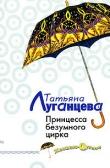 Книга Принцесса безумного цирка автора Татьяна Луганцева